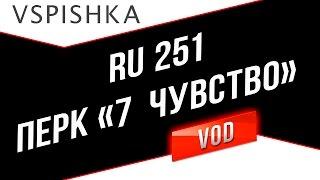 Ru 251 - Перк танкиста Седьмое чувство