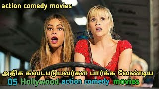 5 Hollywood best action types comedy movies in tamil | tubelight mind |