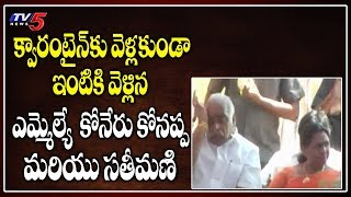 Collector orders quarantine to TRS MLA who came from US..