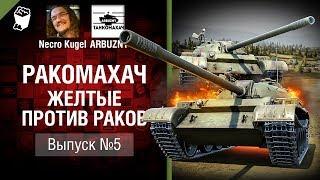 Желтые против Раков - Ракомахач №5 - от ARBUZNY и Necro Kugel