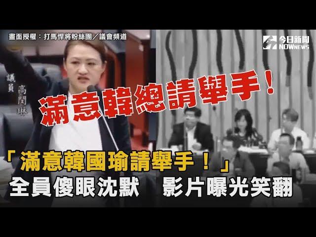 NOW早報/「滿意韓國瑜請舉手!」全看傻 影片曝光笑翻