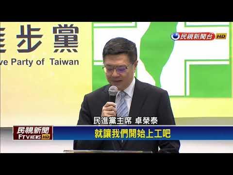 「我們上工吧」 卓榮泰宣誓就職民進黨主席-民視新聞