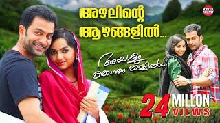 അഴലിന്റെ ആഴങ്ങളിൽ  | Azhalinte Azhangalil | Ayalum Njanum Thammil Official Song