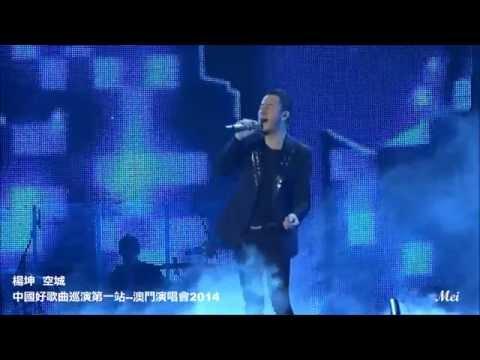 中國好歌曲巡演澳門站2014 楊坤~空城