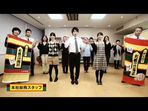 振分親方も特別出演!「恋するフォーチュンクッキー 永谷園ver.」公開