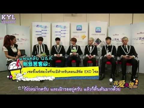 [THAISUB] 140512 EXO-M   แฉความลับเมมเบอร์ @ iQiyi I Love Dapai Interview ตอนที่ 1