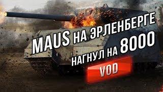 Maus на Эрленберге - Нагнул и 8.000 нанес