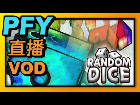 Random Dice骰子塔防-【RD首開工】元宵節快樂啊!感覺像回鍋!掐指一算應該不久後又要更新了!|PFY玩給你看