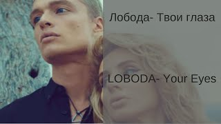 Learn Russian with Songs - LOBODA Your Eyes - Лобода Твои Глаза