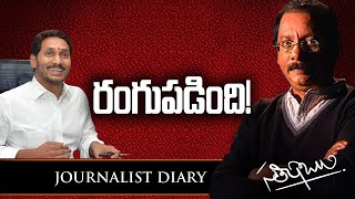 Journalist Diary: Jagan Reddy's Political Stamp..