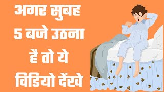 सुबह जल्दी कैसे उठे | HOW TO WAKE UP EARLY IN THE MORNING | THE MIND PUSHUP