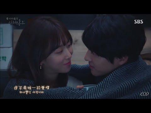 【FMV/繁韓中字】奉九 (봉구) - 一定要是你 (꼭 너여야 해/It Has To Be You) 《愛情的溫度(사랑의 온도)》OST Part.4