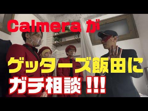 Calmera(カルメラ)がゲッターズ飯田さんにガチ相談!!