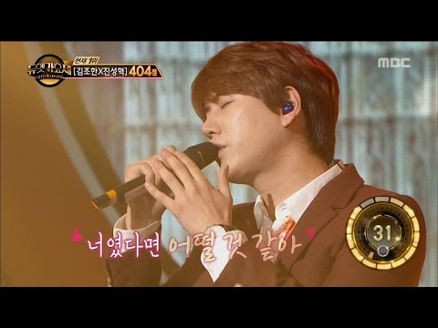[Duet song festival] 듀엣가요제 - Kyuhyun & Lee Eunseok, 'If It Is You' 20161104