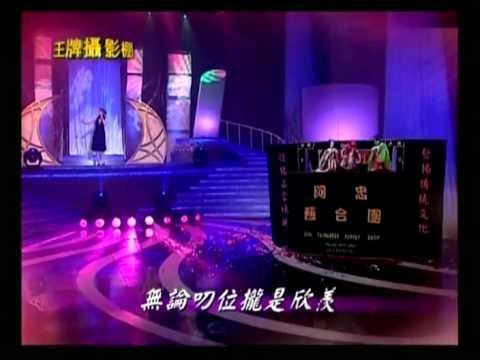 江淑娜+李翊君 - 苦海女神龍+恨世生+廣東花+孤單老人 (布袋戲歌曲)