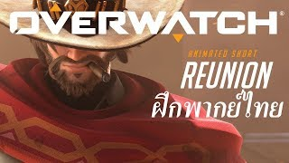 "Overwatch Animated Short  ""Reunion"" ฝึกพากย์ไทย"