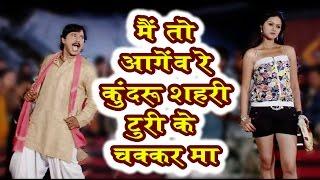 मैं तो आगेंव रे कुंदरू शहरी टुरी के चक्कर मा - Chhattisgarhi Superhit Holi Song - Karan Khan, Shikha