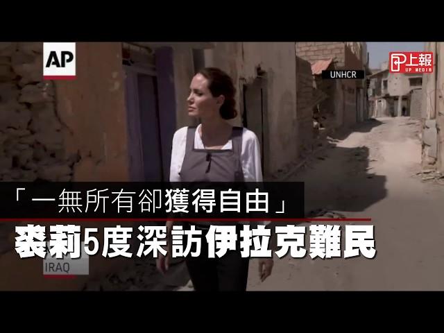【影片】「一無所有卻獲得自由」 女星裘莉5度深訪伊拉克難民