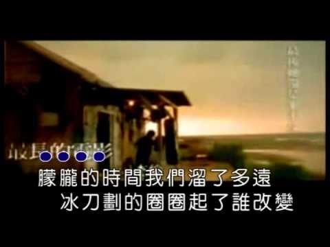 周杰倫 - 最長的電影(k版).wmv