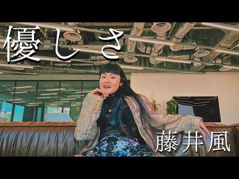 【歌ってみた】優しさ/藤井風 covered by MAKO(color-code)