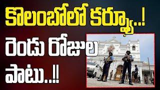 High Alert In Sri Lanka || Colombo Blast || Live Updates || BharatToday