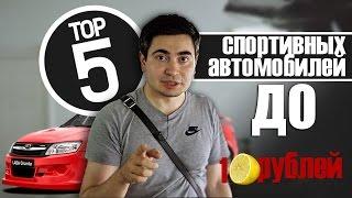 Топ 5 спортивных автомобилей до 1 миллиона рублей. Жорик Ревазов.