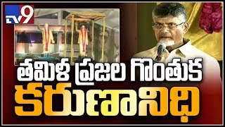 Chandrababu speech at Karunanidhi statue unveiling..