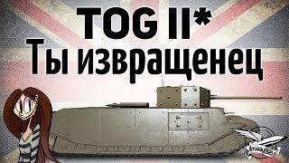 TOG II - Ты извращенец, если любишь его