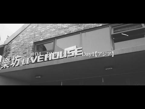 ASH DA HERO 密着カメラ2020 【#04 RNRHツアー Day1 (アジア)】