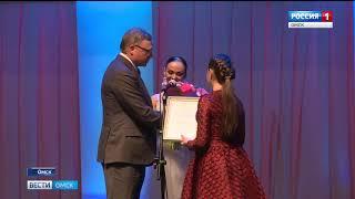 В Омске состоялось торжественное мероприятие, посвященное Международному дню инвалидов