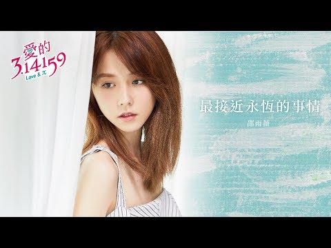 邵雨薇 Ivy Shao - 最接近永恆的事情 (東森創作【愛的3.14159】片尾曲) (官方 Official MV)