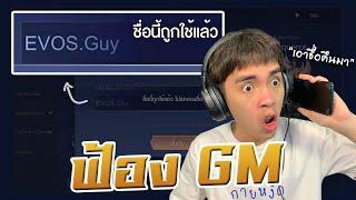 RoV : ฟ้อง GM สั่งแบนคนใช้ชื่อ EVOS.Guy
