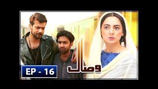 Visaal Episode 16 - 14th July 2018 - ARY Digital Drama