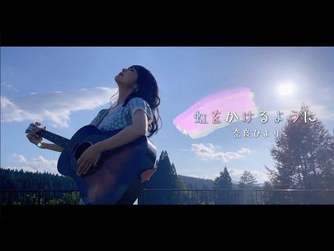 【Music Video】 虹をかけるように / 奈良ひより (秋田県大館桂工業株式会社CMソング 2019~2021)