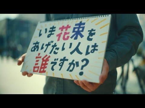 ウコンの力presents 「いま花束をあげたい人は誰ですか?」 音楽:サンボマスター