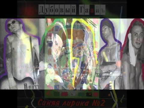 Дубовый Гаайъ  - Меня зовут Дельфин (Live In Riga) 1991