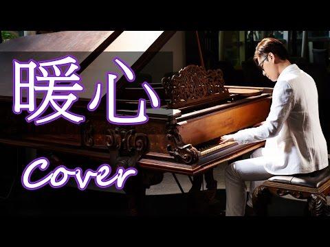 暖心( 郁可唯 )  鋼琴 Jason Piano