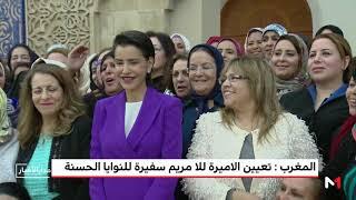 المغرب .. تعيين الأميرة للامريم سفيرة للنوايا الحسنة     -