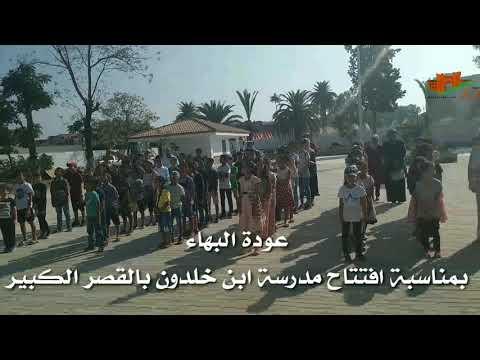 عودة البهاء _ بمناسبة افتتاح مدرسة ابن خلدون