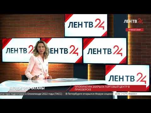 В Приозерске по требованию прокуратуры закрыт торговый центр