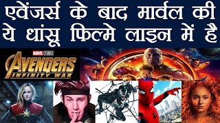 Avengers Infinity War: Full List of Marvel's Upcoming Movies; Know Here | FilmiBeat