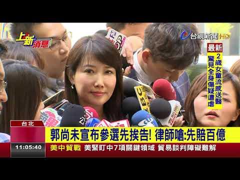 郭尚未宣布參選先挨告!律師嗆:先賠百億