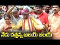 Haryana Governor Bandaru Dattatreya Alai Balai Celebration Will Begin Today At Jala Vihar   V6
