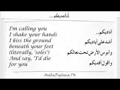ounadikom arabic song lyrics english translation youtube