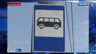 В Омске меняют схему движения транспорта