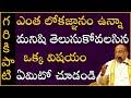 ఎంత లోకజ్ఞానం ఉన్నా ప్రతి మనిషి తెలుసుకోవలసిన ఒక్క విషయం | Garikapati Narasimha Rao Latest Speech