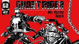 Ghost Rider – MC Altaf Ft Ikka