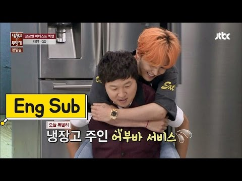(BIGBANG)빅뱅이 떴다! 정형돈 어부바에 GD 꽃미소 활짝~ 냉장고를 부탁해 42회