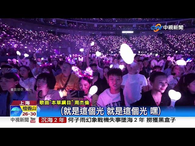 周杰倫全新巡演上海開跑 2億舞台震撼粉絲
