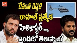 Rahul Gandhi provides helicopter to Revanth Reddy, Know wh..